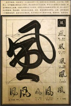 "文字移植 ""Wind"" in different calligraphic styles"