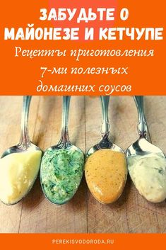 Forget about mayonnaise and ketchup. The recipe for 7 healthy homemade sauces Vegan Cafe, Healthy Carbs, Good Food, Yummy Food, Cooking Recipes, Healthy Recipes, Homemade Sauce, Mayonnaise, Ketchup