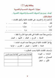 Arabic Mathematical Worksheet Write Arabic, Learn Arabic Alphabet, Arabic Words, 2nd Grade Worksheets, Alphabet Worksheets, Learn Arabic Online, Arabic Lessons, Classroom Jobs, Arabic Language
