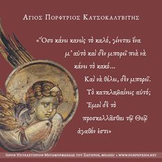 Orthodox Prayers, Orthodox Christianity, Byzantine Icons, Angels Among Us, Greek Quotes, Christian Faith, Religion, Feelings, Saints