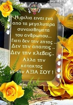 Greek Love Quotes, Best Quotes, Life Quotes, True Words, Happy New Year, Friendship, Faith, Letters, Quote Life