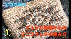 オルテガ柄編み込みミニクラッチの編み方①