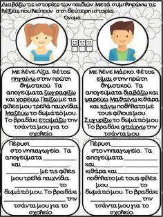 Να σας διαβάσω; / Ο κόσμος των βιβλίων. Φύλλα εργασίας, ιδέες και επ… Kids Learning Activities, Therapy Activities, Sequencing Pictures, Pediatric Physical Therapy, Greek Language, School Worksheets, Speech Therapy, Pediatrics, Special Education