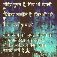 Good Quote Hindi Qoutes, Quotations, Wisdom Quotes, Life Quotes, My Autobiography, Indian Quotes, Punjabi Quotes, Attitude Quotes, Inspirational Quotes