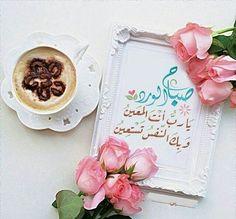 صباح الخير أحبتي