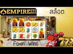 ★★★ Empire777|สล็อต|สล็อตผ่านคอมและมือถือ ★★★  เกม Foxin' Wins / 25 เพย์ไลน์ / ลิมิตเดิมพัน 12.5 - 2,500 เกมน้องใหม่มาแรกจากค่าย NYX เกมนี้แอดมินเล่นไปแล้วก็นึกว่าจะอดโบนัส แต่ที่ไหนได้ได้มาเฉยเลยฟรีสปิน 10 เกม เกมนี้เมื่อได้ฟรีสปินเงินจะจ่ายออก 2 เท่าทันที มาดูกันว่าแอดมินชนะมาเท่าไหร่   สมัครสมาชิกฟรี คลิก www.empire777.com