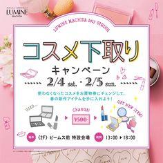 町田店ニュース | LUMINE町田店