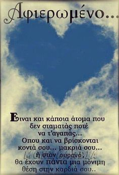 Love Others, Enjoy Your Life, Greek Quotes, Friends Forever, Poetry, Angel, Feelings, Words, Beautiful