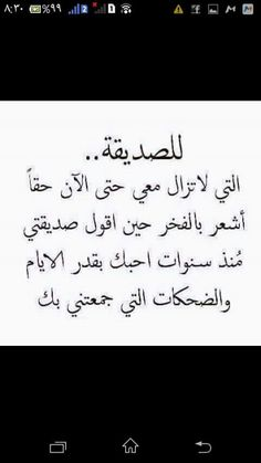22 Best Friendship images in 2018 | Arabic quotes, Quotes