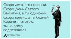 Аткрытка №386635: Скоро лето, а ты жирный.  Скоро День Святого Валентина, а ты одинокий. Скоро кризис, а ты бедный. Короче, я смотрю, ты ко всему подготовился. - atkritka.com