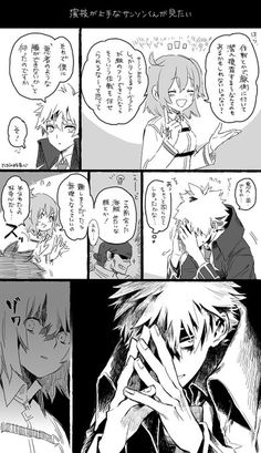 作者:いんげん,seiya_ingen, 公開日:2018年7月23日 39/39作目, いいね:24,490, リツイート数:6,493, 作者ツイート:サンソンくんのギャップ妄想 Manga Drawing, Drawing Tips, Manga Art, Pose Reference, Drawing Reference, Fate Stay Night Anime, Fate Servants, Fate Anime Series, Type Moon