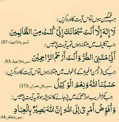 Duaa Islam, Islam Hadith, Islam Muslim, Islam Quran, Alhamdulillah, Islamic Teachings, Islamic Dua, Islamic Quotes, Allah Names