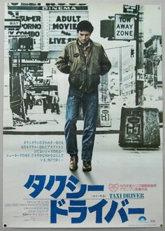 Taxi Driver (1976) - Japanese movie poster