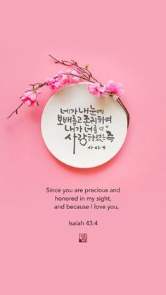 Bible Verse Wall Art, Bible Art, Bible Quotes, Because I Love You, L Love You, Biblical Verses, Bible Verses, Blessing Words, You Are Precious