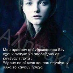 Greek Words, Greek Quotes, Love Couple, Movie Posters, Life, Motorbikes, Greek Sayings, Film Poster, Billboard