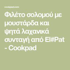 Φιλέτο σολομού με μουστάρδα και ψητά λαχανικά συνταγή από El#Pat - Cookpad