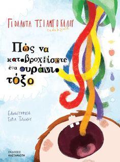 Πώς να καταβροχθίσετε ένα ουράνιο τόξο Books To Read, My Books, Room On The Broom, Kids Corner, Kids And Parenting, Kids Learning, Bookmarks, Fairy Tales, Kindergarten
