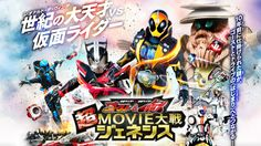 Kamen Rider Wiki - Wikia