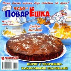 Чудо-поварЁшка № 8 (апрель 2015)