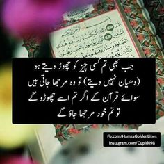 💎 Miss Bushra Kakar💎 Urdu Quotes, Wisdom Quotes, Best Quotes, Quotations, Duaa Islam, Islam Quran, Islamic Messages, Islamic Quotes, Deep Words