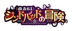 マギ シンドバッドの冒険 ロゴ