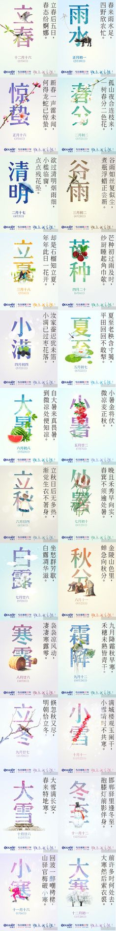 china tradition season font design