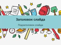 """Шаблон презентации """"Школьные принадлежности"""" - скачать с сайта presentation-creation.ru"""