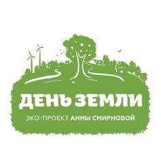 This is logo for my new eco-project and I'm so excited! Let's get started earthlings! / Как же я рада поделиться своим новым проектом посвященным экологии! Его суть в том чтобы находить реалистичные способы беречь природу а также делиться тем что несложно делать каждому из нас каждый день #earthday #placetobe #ecofriendly #sustainability  #cleanliving #ecofriendly #ukraine #kiev #instafollow #supportthenature #supportlocal #supportckeanliving #sustainableliving #sustainable #ecology #ecolife…