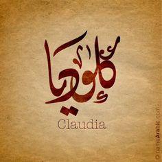 Claudia Name in Arabic Diwani Jilli style