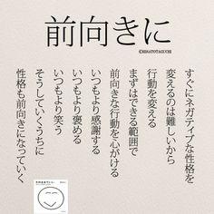 前向きになりたいなら行動から変える . . . #前向きに#前向き#ポジティブ #ネガティブ#性格#人気#恋愛#仕事 #日本語勉強#そのままでいい#言葉