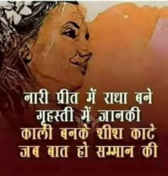 Cute Images With Quotes, Life Quotes Pictures, Hindi Quotes On Life, She Quotes, Girly Quotes, Poetry Quotes, Woman Quotes, Great Quotes, Poetry Hindi