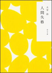 てぬぐい専門店「かまわぬ」と角川文庫のコラボ、和柄スペシャルカバー「人間失格」文庫: 太宰治