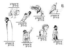 תיאטרון הידית — עופר כהנא — אאא