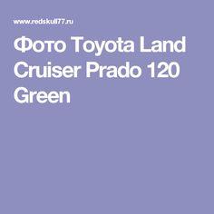 Фото Toyota Land Cruiser Prado 120 Green