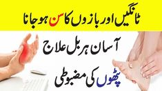 Numbness Herbal Treatment In Urdu Home Health Remedies, Natural Health Remedies, Good Health Tips, Health And Beauty Tips, Health Chart, Eye Sight Improvement, Couples Quotes Love, Herbal Cure