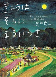 きょうはそらにまるいつき | 荒井 良二 | 本-通販 | Amazon.co.jp