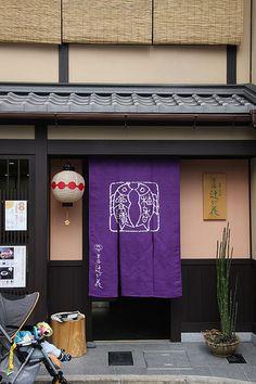 Kyo-machiya and noren Japanese Door, Japanese House, Storefront Signs, Noren Curtains, Japanese Textiles, Japanese Architecture, Entrance Gates, Kyoto Japan, Japan Art