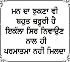 hmmm Sikh Quotes, Gurbani Quotes, Indian Quotes, Lyric Quotes, Famous Quotes, Best Quotes, Qoutes, Guru Granth Sahib Quotes, Punjabi Love Quotes