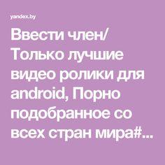 Ввести член/ Только лучшие видео ролики для android, Порно подобранное со всех стран мира# x-rayclub.ru