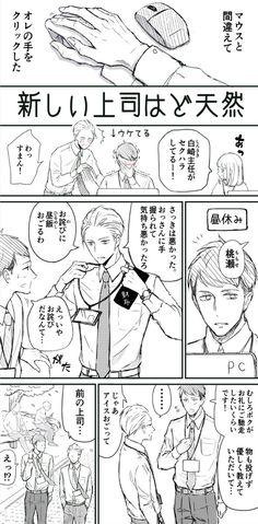 いちかわ暖 (@ichikawadan) さんの漫画 | 22作目 | ツイコミ(仮) Anime Figures, Anime Comics, A Funny, Doujinshi, Boku No Hero Academia, Detective, Haikyuu, Manga Anime, Geek Stuff