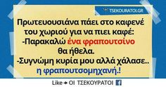 ☺ Clever Quotes, Funny Quotes, Funny Greek, Funny Statuses, Funny Pictures, Funny Pics, Greek Quotes, Have Some Fun, Just For Laughs