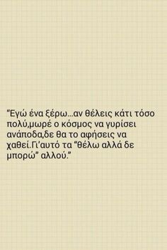 Mood Quotes, Life Quotes, Unique Quotes, Greek Quotes, Picture Quotes, Wise Words, Love Story, Qoutes, Psychology