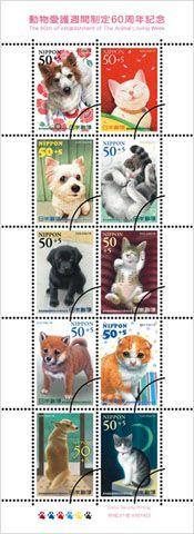 090918doubutsu.jpg買ったことある  Japanese postage stamp cat dog animals
