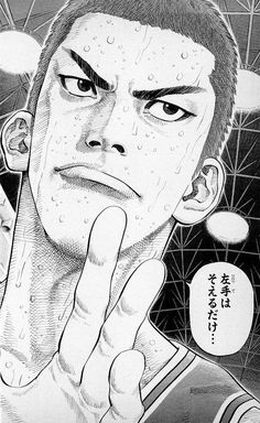 A change is gonna come Manga Art, Manga Anime, Anime Art, Slam Dunk Manga, Inoue Takehiko, Collages, Basketball Art, Poses References, Manga Pages