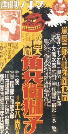鞍馬天狗余聞・角兵衞獅子 1927   VINTAGE