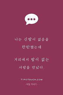 타이포터치 - 당신이 만드는 명언, 아포리즘   명언 명대사 노래가사 Wise Quotes, Famous Quotes, Inspirational Quotes, Korean Writing, Korean Quotes, Good Sentences, Cartoon Quotes, Learn Korean, Korean Language