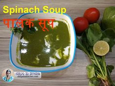 Palak Soup | पालक सूप - Watch this Palak Soup or Spinach Tomato Soup Recipe Video in Hindi and Learn How to Make / Cook Palak Soup / Spinach Soup in Step by Step Manner. Palak or Spinach is a very healthy green leafy vegetable. It is too good for health. Palak soup or Palak Tamatar ka Soup is a very Healthy Soup and Appetizer Recipe.