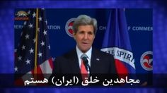 جان كرى در جلسه اتاق بازرگانى آمريكا سيماى آزادى – 20 آذر 1393  ====== Mojahedin – Iran – Resistance – Simay  Azadi -- مجاهدين – ايران – مقاومت – سيماي آزادي
