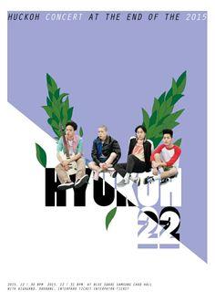 콘서트 포스터
