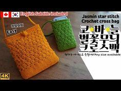 "ENG(180회) 🆕 🛍""사이즈조절 자유자재""쉽고 재밌는 예쁜 별꽃무늬 스티치로 만들어보는 크로스백, 사이즈조절가능,Jasmin stitch bag, star stitch bag - YouTube Crochet Star Stitch, Crochet Cross, Crochet Granny, Crochet Clutch, Crochet Purses, Crochet Bags, Granny Square Bag, Simple Bags, Youtube"